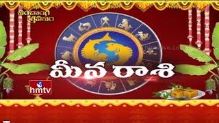 2017pisces-horoscope-ugadi-panchanga-sravanam-hmtv