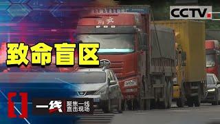 《一线》老人深夜离家举止反常 货车致命盲区酿惨案 20201104   CCTV社会与法 - YouTube