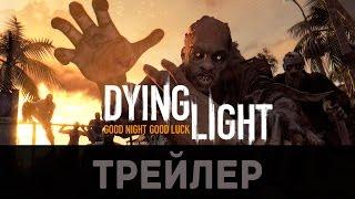 Dying Light трейлер / дата выхода 27 января 2015