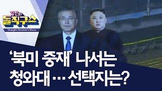'북미 중재' 나서는 청와대…선택지는? | 김진의 돌직구쇼