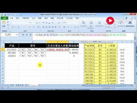 【Excel精选技巧】Excel多条件求和,1个函数套路全部搞定