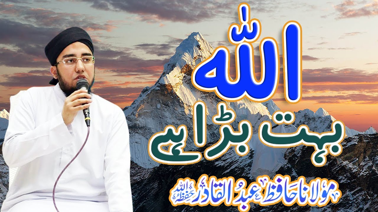 Allah Bohat Bara Hai  Heart Touching Kalam By Hafiz Abdul Qadir