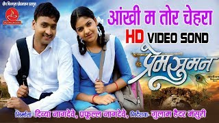 Ankhi Ma Tor Chehra Base He | Prem Suman | CG Superhit Movie Song