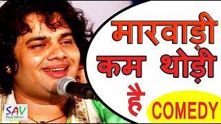 "Download Video Marwadi Kam Thodi Ve - मारवाड़ी कम  थोड़ी वे - Comedy By ""Gajendra Rao "" MP3 3GP MP4"