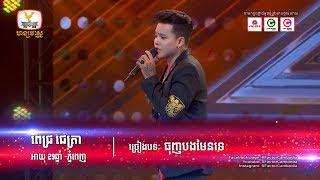 វ៉ោវ! វ៉ោវ! ពីរោះព្រឺរោម :D  - X Factor Cambodia - Judge Audition - Week 2