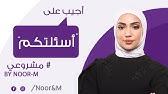 La Youtubeuse Noor M Se Justifie Sur Le Reportage De M6 اليوتيوبرز نور تقوم بتوضيح مقابلتهن حراك Youtube