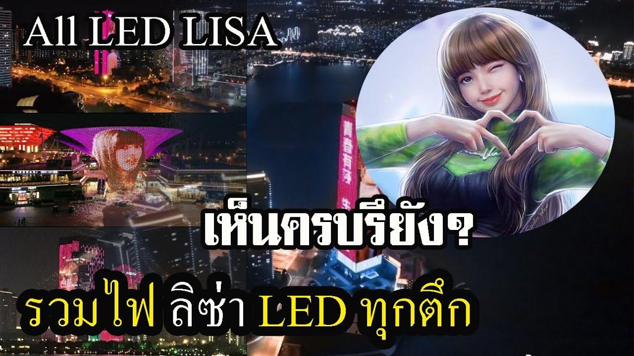 Antiไหวมั้ย? รวมคลิป ไฟLED ครบทุกตึก วันเกิด ลิซ่า blackpink Lisa all buildings LED HBDvdo clip