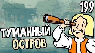 Fallout 4 Far Harbor Прохождение На Русском #199 — ТУМАННЫЙ ОСТРОВ