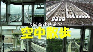 【ちかくの車窓から】大阪高速鉄道の車窓から OSAKA Monorail  / Osaka prefer / JAPAN