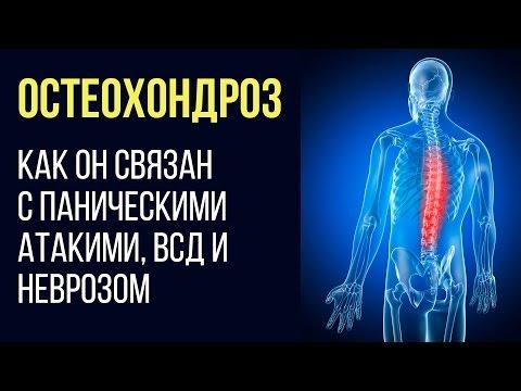 видео: Как Остеохондроз Связан с Паническими Атаками, ВСД и Неврозом | Павел Федоренко