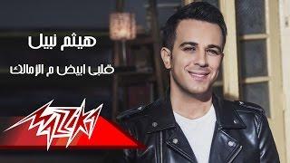 Alby Abyad Mel Zamalek - Haitham Nabil قلبى ابيض م الزمالك - هيثم نبيل
