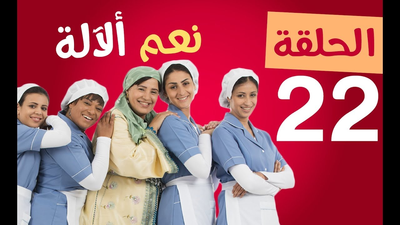 N3am a Lalla - Ep 22 - نعام ألالة