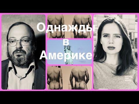 Иран - зеркало России, геи Большого, гомофобия в США, Цукерберг - властелин мира.Однажды в Америке.