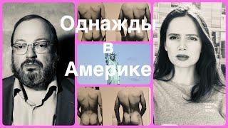 Иран зеркало России геи Большого гомофобия в США Цукерберг властелин мира Однажды в Америке