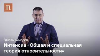Трейлер к курсу Эмиля Ахмедова