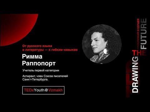 TED на русском. От русского языка и литературы к гибким навыкам. Римма Раппопорт