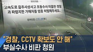 """""""경찰, CCTV 확보도 안 해""""…부…"""