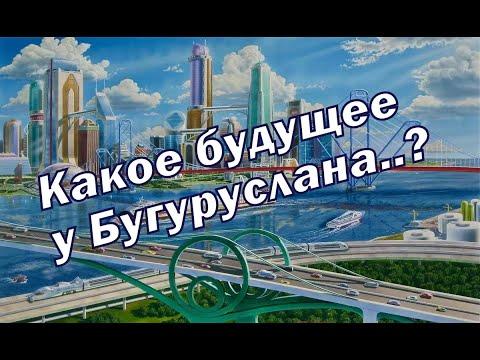 Какое будущее ждёт Бугуруслан?