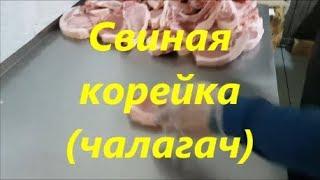 Свиная корейка/Самый вкусный маринад/Как мариновать свинину корейку !