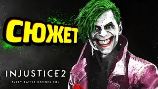 Injustice 2 - ПРОХОДИМ СЮЖЕТ (iOS/Android)