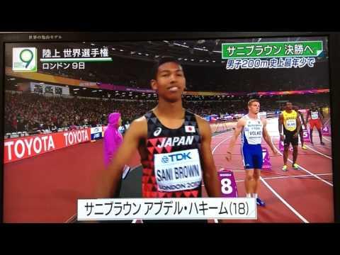 2017世界陸上200m サニブラウン史上最年少で決勝へ