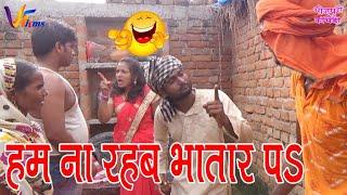 V-12    Comedy video - हम ना रहब भातार प     Virendra Vijeta, Sarita Singh & Vikash Chauhan thumbnail