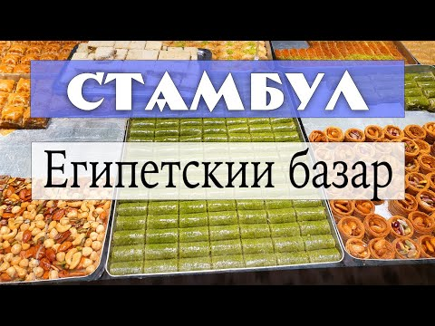 Египетский базар Стамбула. Учим торговаться. Немного истории.