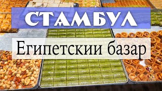 видео: Египетскии базар Стамбула. Учим торговаться. Немного истории.