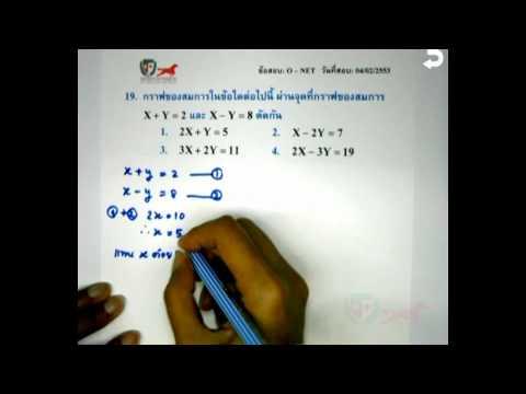 เฉลยข้อสอบคณิตศาสตร์ O-NET ม.3 ปี 53 Part 19