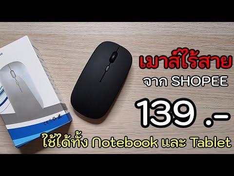 พาดูเมาส์ไร้สายจาก SHOPEE ไม่แพง ใช้ได้ทั้ง Notebook และ Tablet