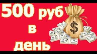 Заработок в интернете! Вывод 5 500 рублей 22 04