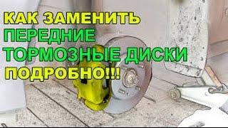Как заменить передние тормозные диски + тормозные колодки на ВАЗ 2115,2114,2113,2199,2109,2108