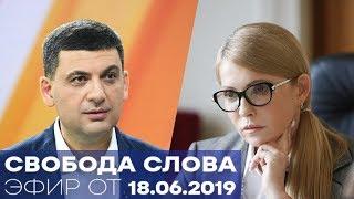 Угрожает ли Украине узурпация власти? - Свобода слова - полный выпуск от 18.06.2019