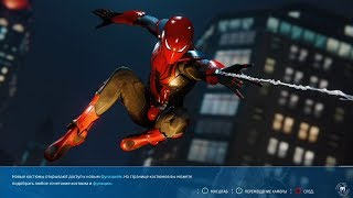 Паучья броня МК3 - Spider-Man 2018 (PS4) #13