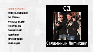 СД - Священный Антихайп (official audio album)