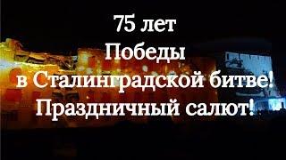 75 лет Победы в Сталинградской битве. Праздничный салют!