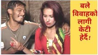 Bhadragol, बले कोक्क्रोज र जिग्री विवाहको लागी  केटी हेर्दै  !! Comedy