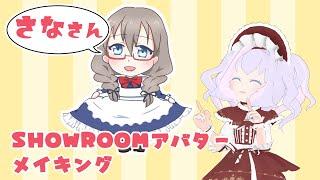 【イラスト】さなさん SHOWROOMアバターメイキング