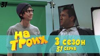 Сериал На троих 2017: 37 серия 3 сезон | Дизель студио новинки