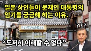 일본 불매운동 5개월 일본 관광지 상인들이 문재인 대통…