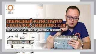 ГИБРИДНЫЙ РЕГИСТРАТОР НА 8 КАНАЛОВ GXVRA820 ОБЗОР