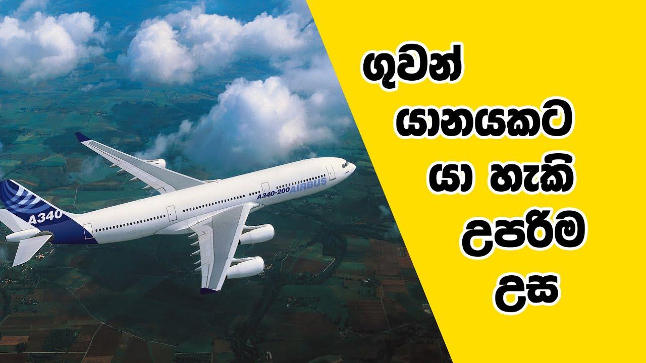 Maximum Altitude of a Plane -  යා හැකි උපරිම උස
