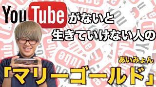 【替え歌】YouTubeがないと生きていけない人の「マリーゴールド」【あいみょん】