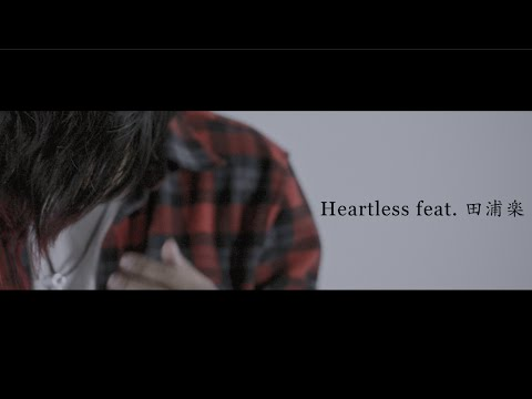 C-GATE / Heartless feat. 田浦楽(SOULJAPAN) Official Music Video