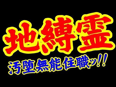 [荒野行動] 地縛霊(汚堕無能住職ッ!!) [PC版]
