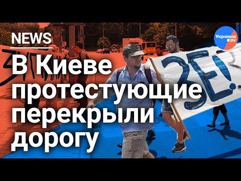 Киев: протест в