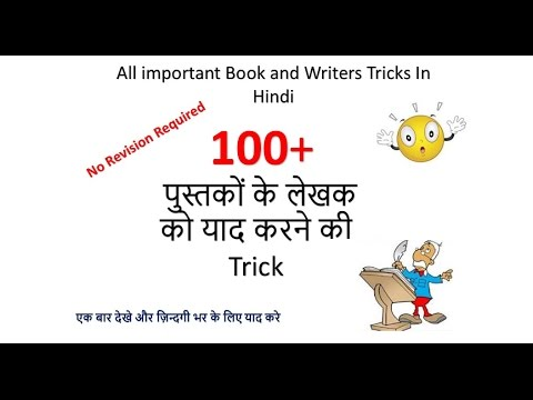 Gk Tricks In Hindi | Most Important Books and Authors Name tricks | SSC/MPPSC/UPSC/Railway | Part -1