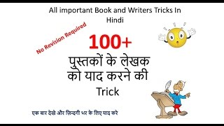 Gk Tricks In Hindi | Most Important Books and Authors Name tricks | SSC/MPPSC/UPSC/Railway | Part -1 thumbnail