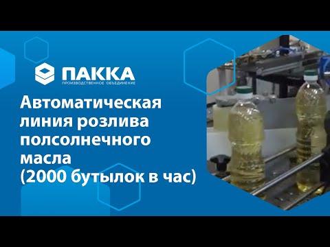 Автоматическая линия розлива подсолнечного масла в ПЭТ тару (2000 бут./час)