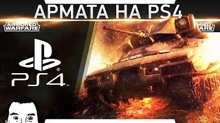 АРМАТА на Sony PlayStation 4 - Armored warfare on PS4